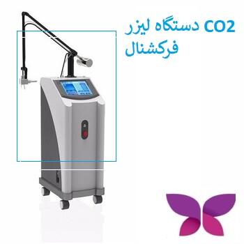CO2 فرکشنال
