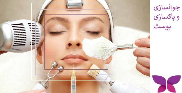 جوانسازی و پاکسازی پوست با دستگاه