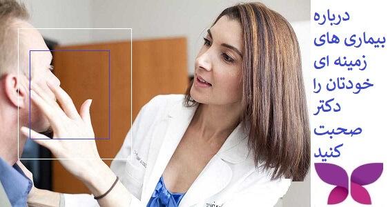 پزشک خود را در جریان بیماریهای زمینهای خودتان و داروهایی که مصرف میکنید قرار دهید