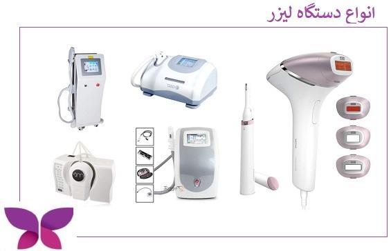 انواع دستگاه لیزر فرکشنال