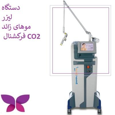 لیزر CO2 فرکشنال چیست ؟