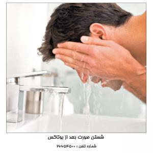 شستن صورت بعد از بوتاکس
