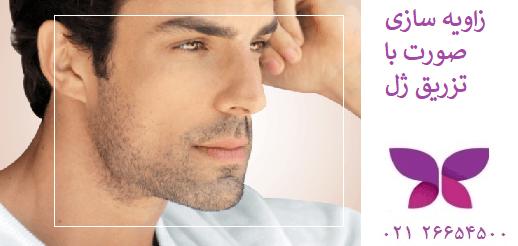 زاویه دار کردن صورت در مردان
