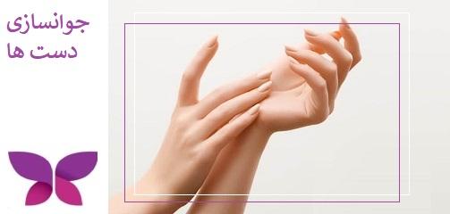 تزریق ژل برای جوانسازی پوست
