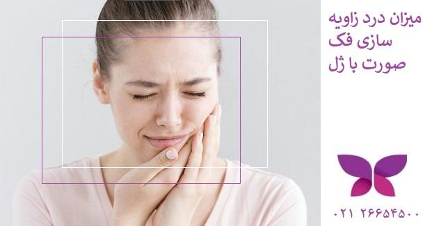 میزان درد زاویه سازی فک صورت با ژل