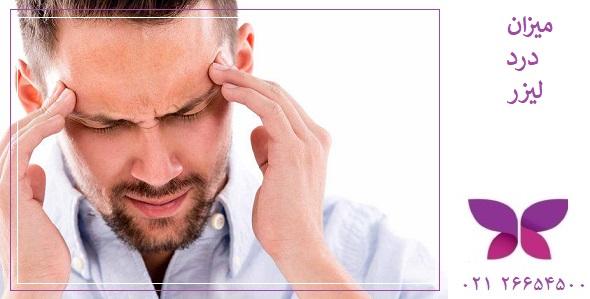 میزان درد لیزر مو