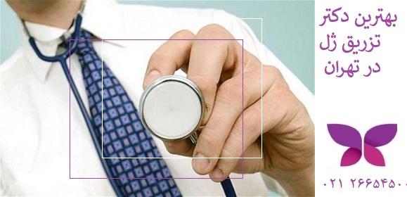 ویژگی های دکتر خوب تزریق ژل